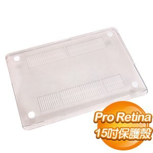 Macbook Pro 15吋 Retina 水晶保護殼