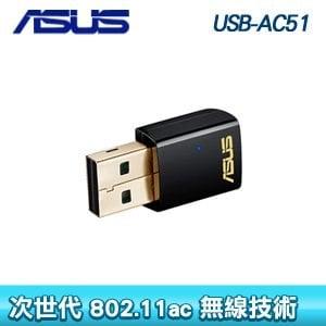 ASUS 華碩 USB-AC51 無線網路卡