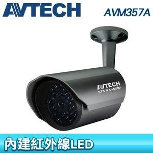 Avtech 陞泰 AVM357A 網路攝影機