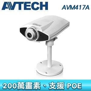 Avtech 陞泰 AVM417A 網路攝影機