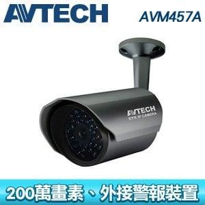 Avtech 陞泰 AVM457A 網路攝影機