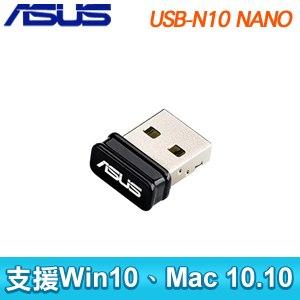 ASUS 華碩 USB~N10 Nano無線 卡