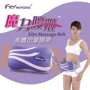 Fitness 魔力腰姬<BR>-美體按摩腰帶