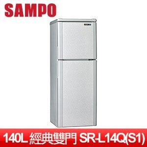 SAMPO 聲寶 140L經典品味雙門冰箱 SR-L14Q(S1)