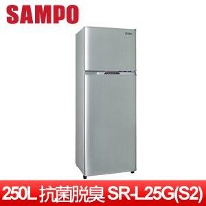SAMPO 聲寶 250L經典品味雙門冰箱《璀璨銀》SR-L25G(S2)