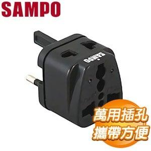 【SAMPO】聲寶 旅行萬用轉接頭【黑色】(全球通用型)EP-UA1C