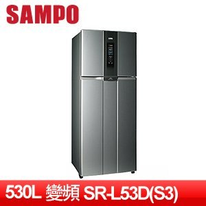 SAMPO 聲寶 530L一級變頻負離子雙門冰箱 SR-L53D(S3)