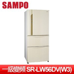SAMPO 聲寶 560L一級變頻三門冰箱《珍珠白》SR-LW56DV(W3)