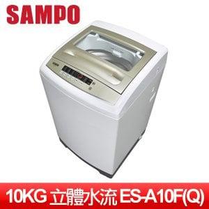 SAMPO 聲寶 10公斤3D立體水流全自動單槽洗衣機 ES-A10F(Q)