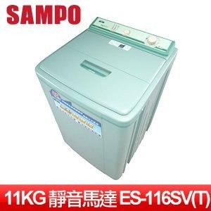 SAMPO 聲寶 11公斤超音波單槽洗衣機 ES-116SV(T)