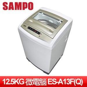 SAMPO 聲寶 12.5公斤全自動微電腦洗衣機 ES-A13F(Q)