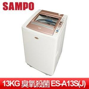 SAMPO 聲寶 13公斤好取式定頻洗衣機 ES-A13S(J)