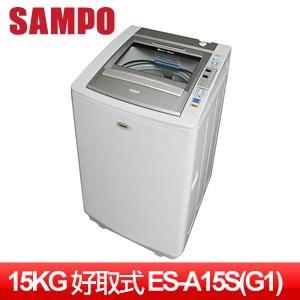 SAMPO聲寶15公斤好取式定頻洗衣機ES-A15S(G1)
