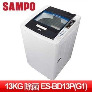 SAMPO 聲寶 13公斤PICO PURE變頻洗衣機 ES-BD13P(G1)