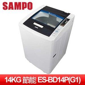 SAMPO 聲寶14公斤 PICO PURE 變頻洗衣機ES-BD14P(G1)
