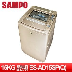 SAMPO 聲寶 15公斤好取式變頻臭氧洗衣機 ES-AD15SP(Q)