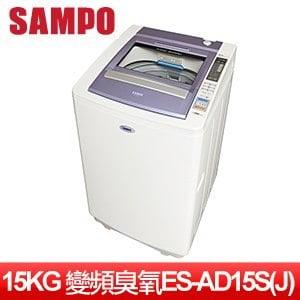 SAMPO 聲寶 15公斤好取式變頻臭氧洗衣機 ES-AD15S(J)