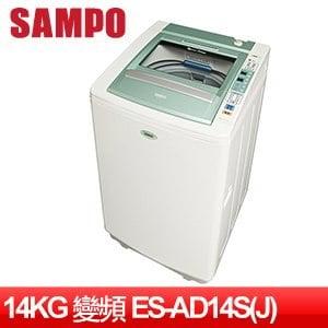 SAMPO聲寶14公斤好取式變頻洗衣機ES-AD14S(J)