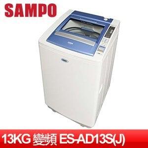 SAMPO聲寶13公斤好取式變頻洗衣機ES-AD13S(J)