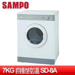 SAMPO 聲寶 7公斤乾衣機 SD-8A