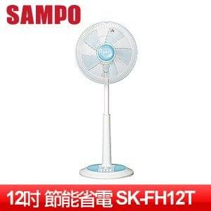 SAMPO 聲寶 12吋定時立式電扇 SK-FH12T