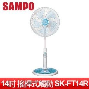SAMPO 聲寶 14吋星鑽微電腦遙控立式電扇 SK-FT14R