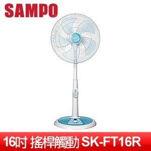 SAMPO 聲寶 16吋星鑽微電腦遙控定時立式電扇 SK-FT16R