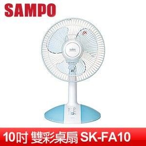 SAMPO 聲寶 10吋雙彩桌扇 SK-FA10