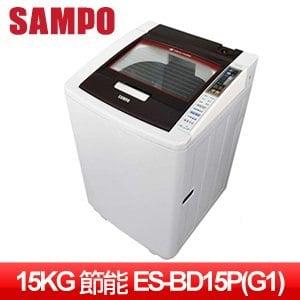 SAMPO聲寶15公斤 PICO PURE 變頻洗衣機ES-BD15P(G1)