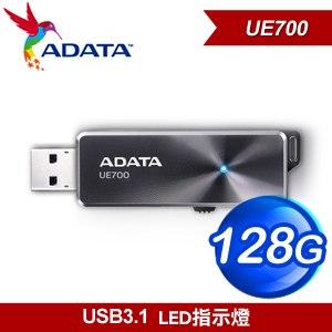 ADATA 威剛 UE700 128G USB3.1 超薄隨身碟