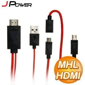 杰強 HDMI電視影音輸出線 MHL 3米加長版《轉接+充電功能》