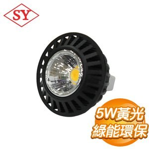 SY 聲億 MR16 <BR>黃光5W(SY118)