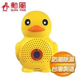 勳風 黃色小鴨無線式除溼機 1入 HF-686
