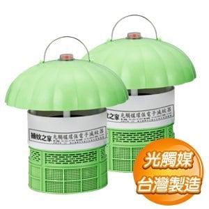 捕蚊之家 光觸媒捕蚊器 2入(台灣製) CJ-005《綠》