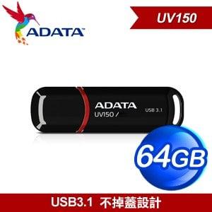 ADATA 威剛 UV150 64G USB3.1 隨身碟《黑》
