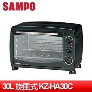 SAMPO 聲寶 30公升旋風大電烤箱 (KZ-HA30C)