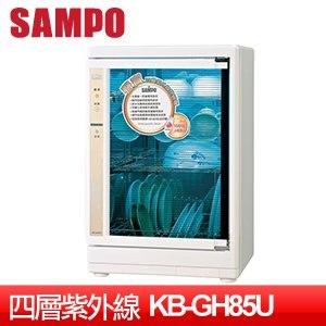 SAMPO 聲寶 四層紫外線烘碗機 (KB-GH85U)