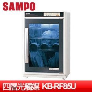SAMPO 聲寶 四層光觸媒紫外線烘碗機 (KB-RF85U)