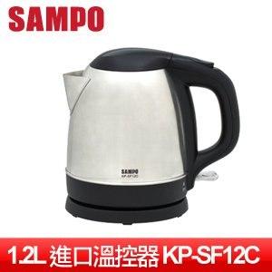 SAMPO 聲寶 1.2L上蓋不鏽鋼電茶壺 (KP-SF12C)