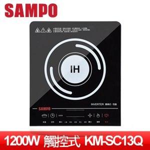 SAMPO 聲寶 微電腦觸控式電磁爐 (KM-SC13Q)