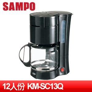 SAMPO 聲寶 12人份咖啡機 (HM-SB12A)