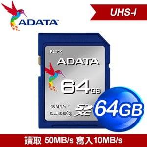 ADATA 威剛 64G Premier SDXC C10  UHS~I U1 記憶卡