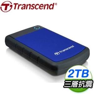 Transcend 創見 Storejet 25H3B 2TB USB3.1 2.5吋 軍規級抗震外接硬碟《藍》TS2TSJ25H3B