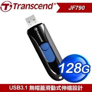 Transcend 創見 JetFlash790 128G USB3.1 隨身碟~黑~