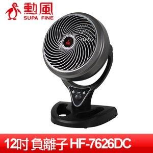 勳風 12吋DC負離子遙控循環座扇 (HF-7626DC)