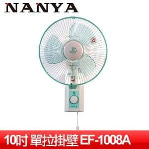 NANYA 南亞 10吋單拉掛壁扇 (EF-1008A)