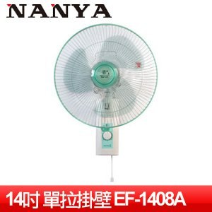 NANYA 南亞 14吋單拉掛壁扇 (EF-1408A)