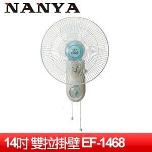 NANYA 南亞 14吋雙拉掛壁扇 (EF-1468)