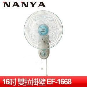 NANYA 南亞 16吋雙拉掛壁扇 (EF-1668)