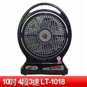 聯統 10吋手提涼風扇 (LT-1018)